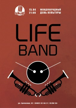 Концерт: LIFE (coverband) Shkaff