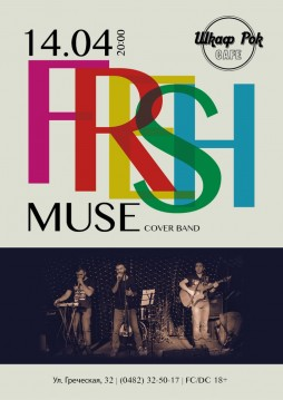 Концерт: Fresh Muse (coverband) |14.04| Shkaff
