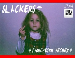 Концерт: Slackers. Творческий вечер
