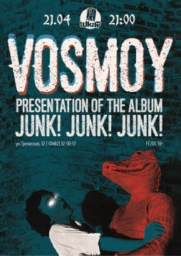 Концерт: Vosmoy