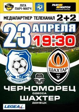 Спортивные соревнования: Черноморец - Шахтер