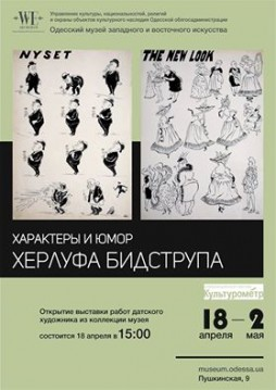 Выставка искусства: Характеры и юмор Херлуфа Бидструпа