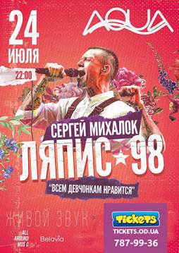 Концерт: Сергей Михалок