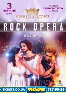 Спектакль: Орфей и Эвридика навсегда