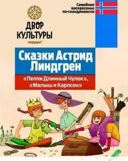 Спектакль: Сказки Астрид Линдгрен