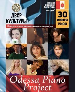 Концерт: Odessa Piano Project