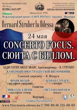 Концерт: Concerto Focus. Сюита с Биллом