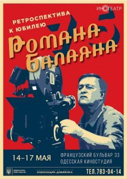 Фильм: Анфиса, 1992 г.