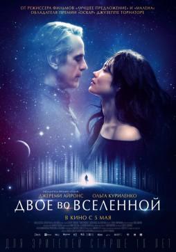 Фильм: Двое во вселенной
