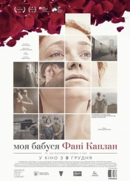 Фильм: Моя бабушка Фани Каплан
