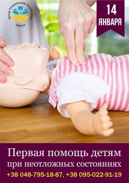 Семинары: Первая помощь детям при неотложных состояниях