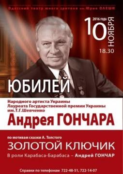 Спектакль: Юбилей Андрея Гончара