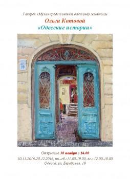 Выставка искусства: Одесские истории