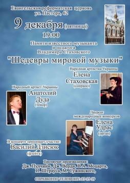 Концерт: Шедевры мировой музыки