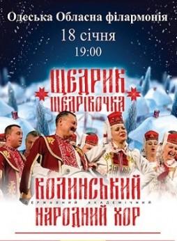 Концерт: Волынский народний хор