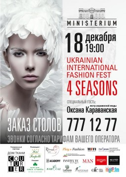 Ukrainian international fashion fest. Времена года