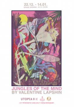Проект Валентина Лапшина «Jungles of the Mind»