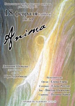 Концерт: Вечер французской музыки на Пастера