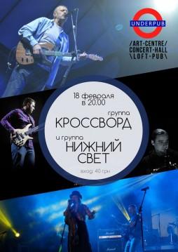 Концерт: Кроссворд & Нижний свет
