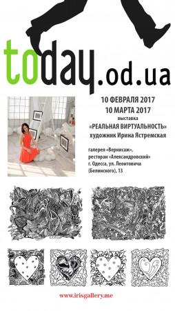 Выставка искусства: «Реальная виртуальность»
