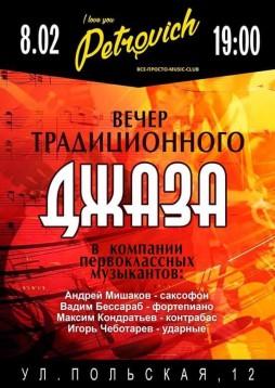 Концерт: Традиционный вечер джаза у Петровича