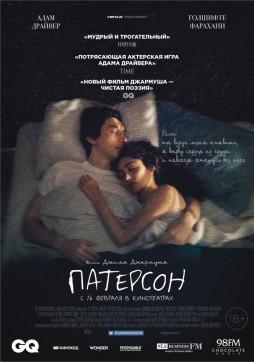 Фильм: Патерсон