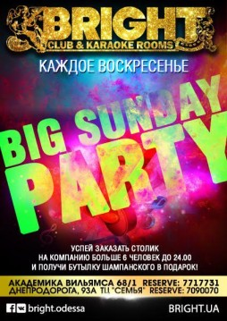Big Sunday Party Караоке