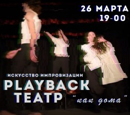 "Playback театра ""Как Дома"""