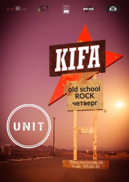 Old School Rock четверг с KIFA