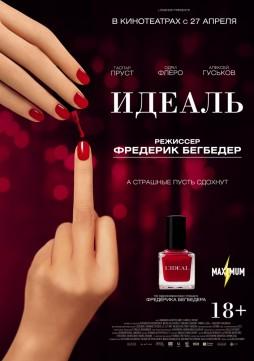 Фильм: Идеальк