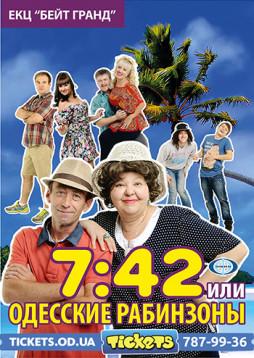 Спектакль: 7:42 или Одесские Рабинзоны