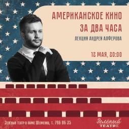 Фильм: Американское кино за 2 часа. Лекция Андрея Алфёрова