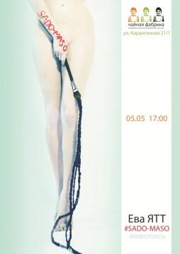 Выставка искусства: SADO MASO: открытие персональной выставки Евы ЯТТ