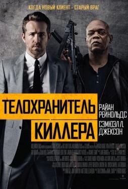Телохранитель киллера/  The Hitman's Bodyguard