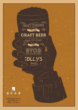 Craft Tuesday with Jolly&#39s Band в Шкафу