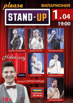 Please Stand-Up