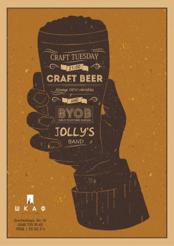 Craft Tuesday with Jolly&#39s Band в Шкафу 13/02