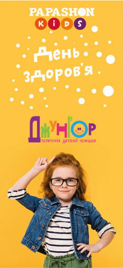 День здоровья в Papashon Kids з Джуніор