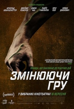 The Game Changers (язык оригинала)