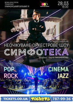Симфотека / Eclectic Sound Orchestra