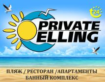 Private Elling