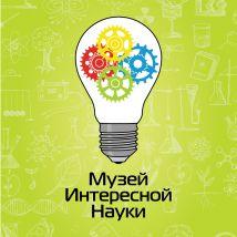 Музей интересной науки одесса билеты афиша дом кино в городе витебске