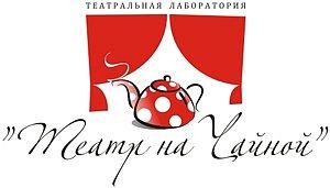 Театр на Чайной, Одесса